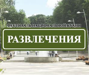 Гид по развлечениям на фестивале национальной кухни в «Динамо»