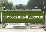 Что есть на фестивале национальной кухни в «Динамо»