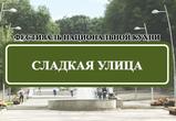 Какие сладости попробовать на фестивале национальной кухни в Воронеже