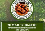 Что будет на втором фестивале национальной кухни в парке «Динамо»