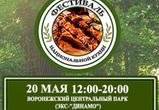 Воронежцев приглашают на фестиваль национальной кухни в парк «Динамо»
