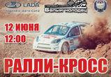 Воронежцев приглашают на третий этап Чемпионата России по ралли-кроссу