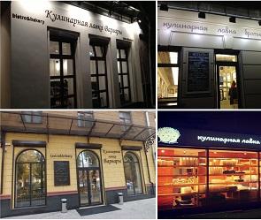 Кулинарную лавку Варвары заподозрили в воровстве товарного знака столичной фирмы
