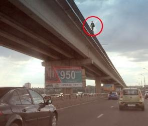 Воронежцы ужаснулись, увидев парня, шагающего прямо по перилам Северного моста