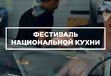 «Здесь весь город»: ВИДЕО с фестиваля национальной кухни в Воронеже