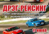 Воронежцев приглашают на I этап Чемпионата ЦФО по дрэг-рейсингу