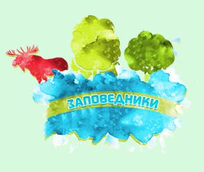 «Лето в городе»: заповедники Воронежской области