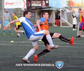 Интригующая и динамичная «Лига Чемпионов Бизнеса» по футболу