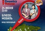 Афиша на выходные 23/24 июня: «БлюзоМобиль» в Воронеже