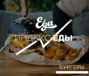 «Индекс Еды» № 6: где в Воронеже съесть идеальный бургер