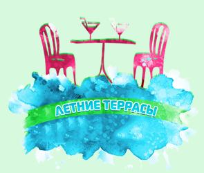 Летние террасы и веранды Воронежа: где есть и пить на свежем воздухе