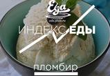 Как найти настоящий пломбир в Воронеже