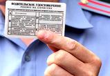 Раскрыт факт очередной махинации с получением водительских прав в области