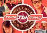 Воронежцы штурмуют новую «Фабрику Звезд»