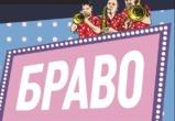Группа «Браво» даст концерт в Воронеже под открытым небом