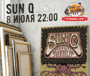 Афиша на выходные 7/8 июля: гаражный рок Sun Q