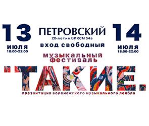 Изменено место проведения музыкального фестиваля  воронежских групп «ТАКИЕ»