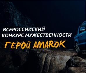 Воронежцев приглашают проверить свою мужественность в экспедиции «Герой Амарок»