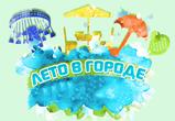 Как провести лето в Воронеже и не разлюбить его