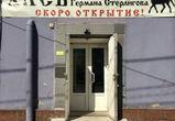Миллиардер Герман Стерлигов открывает в Воронеже элитный магазин хлеба