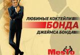 Афиша на выходные 14/15 июля: RED HOT CHILI PAMPERS и коктейли агента 007