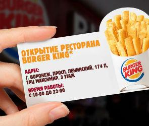 В Воронеже открывается шестой ресторан «Бургер Кинг»