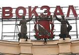 Реконструкция вокзала «Воронеж-1» начнется в 2018 году