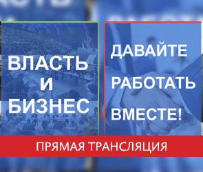 В Воронеже пройдет круглый стол на тему «низкого» сезона в бизнесе