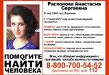 В Воронеже ищут пропавшую 21-летнюю девушку