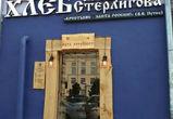 Воронежский магазин Стерлигова «украсили» гомофобной табличкой