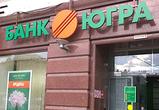 Работавший в Воронеже скандальный банк «Югра» лишен лицензии
