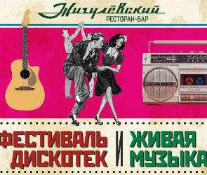 Афиша на выходные 4/6 августа: «Клубничка» и  «Фестиваль Дискотек»