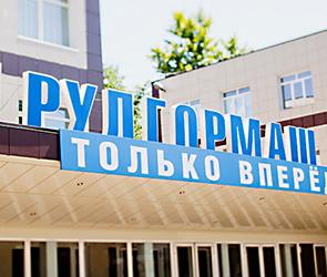 Через неделю на заводе Рудгормаш в Воронеже отключат свет из-за долга 11 млн руб
