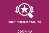 «Воспитываем таланты»: развивающие кружки и секции для детей в Воронеже