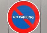 На улице Никитинской запретят парковку 16 августа