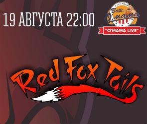 Афиша на выходные 18/20 августа: концерт The Red Fox Tails и танцы до упаду