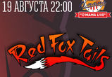 Афиша на выходные 18/20 августа: концерт The Red Fox Tails и танцы до упаду