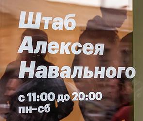 Высказаны несколько версий о причинах обыска в воронежском штабе Навального
