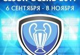 Старт осеннего сезона Лиги Чемпионов Бизнеса по футболу