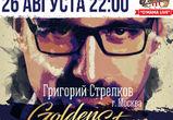 Афиша на выходные 24/27 августа: Григорий Стрелков и «Golden Stars»