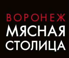 Воронежцев приглашают на мастер-класс по стейкам от губернатора