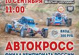 В СК «Белый колодец» пройдет финал Чемпионата России по автокроссу