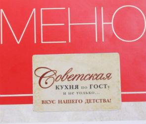 В Воронеже «с обзываниями» открылся новый ресторан «СССР»