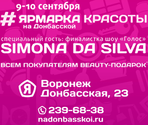 Воронежцев приглашают на грандиозную «Ярмарку Красоты»