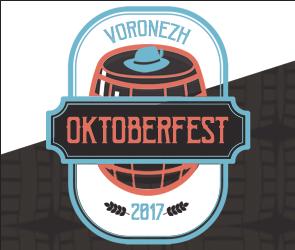 Воронежский Oktoberfest-2017 отпразднуют в «Тайге»
