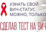 Где в Воронеже бесплатно сдать тест на ВИЧ