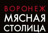«Воронеж – мясная столица»: программа бесплатных развлечений на 8/10 сентября