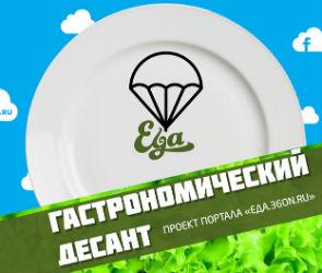 Воронежский «Гастрономический десант» в ближайшие выходные высадится в Белгороде