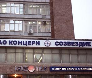 Минобороны судится с воронежским концерном «Созвездие» из-за 101 млн рублей