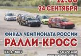 В Воронеже пройдет финал Чемпионат России по ралли-кроссу